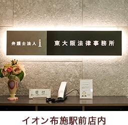 弁護士法人i 東大阪事務所
