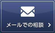 メールでの相談