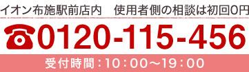 0120-115-456 受付時間 10:00〜19:00