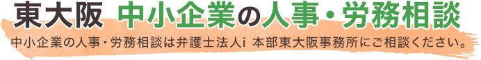 東大阪 中小企業の人事・労務相談
