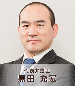 代表弁護士 黒田充宏