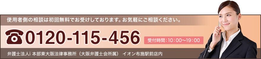 0120-115-456 受付時間 10:00〜19:000